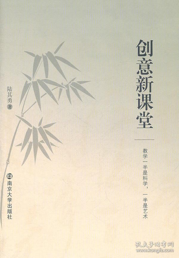正版图书 创意新课堂 /南京大学/9787305083068