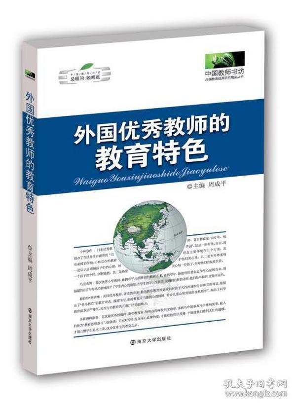 正版图书 外国教师的教育特色 /南京大学/9787305063121