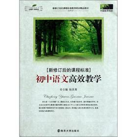 正版图书 初中语文高效教学 /南京大学/9787305100314