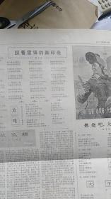 天津日报 1977.3.27 踩着雷锋的脚印走
