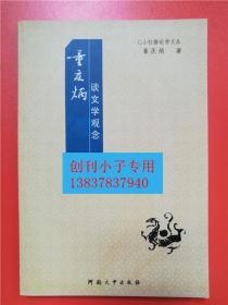 童庆炳谈文学观念--小红楼论学文丛  河南大学出版社9787810917810
