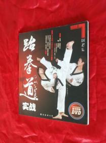 跆拳道实战(无碟)