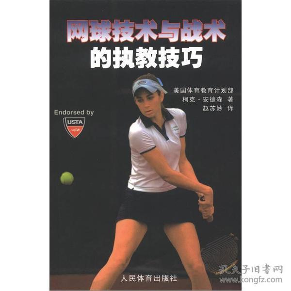 网球技术与战术的执教技巧