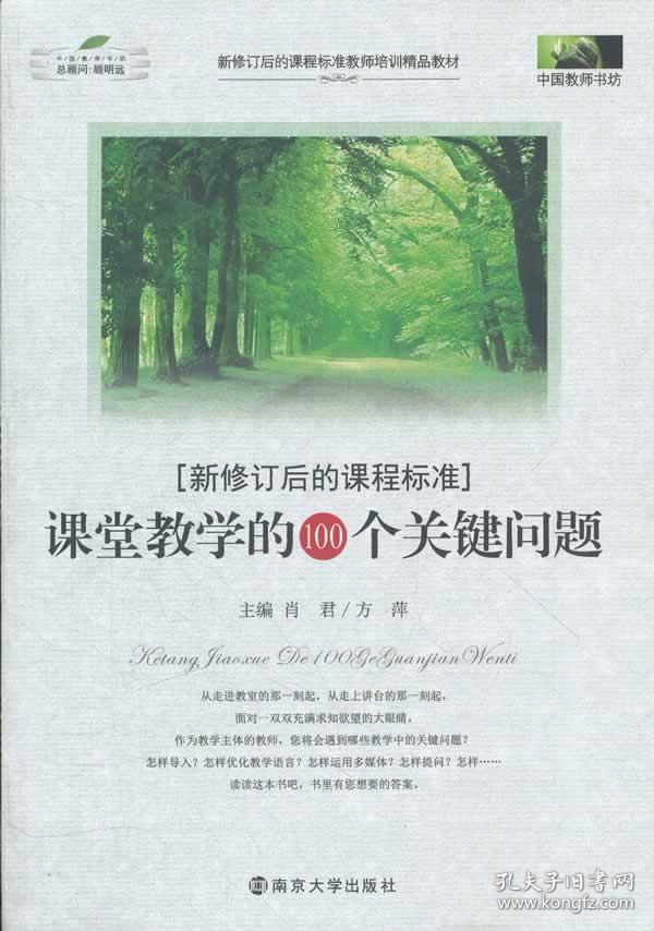 正版图书 课堂教学的100个关键问题 /南京大学/9787305096914