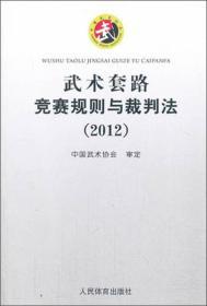武术套路竞赛规则与裁判法(2012)