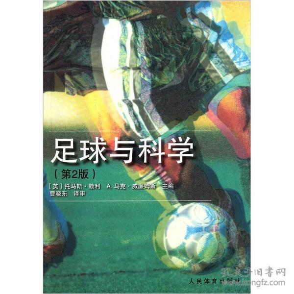 足球与科学