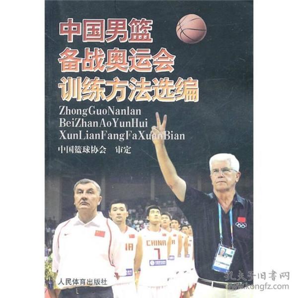 中国男篮备战奥运会训练方法选编