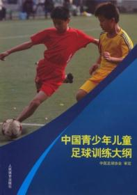中国青少年儿童足球训练大纲:试行