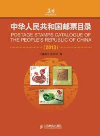 中华人民共和国邮票目录 2013