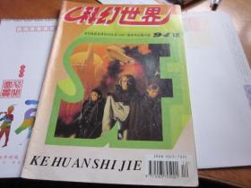 科幻世界1994年第12期