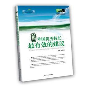 正版图书 外国校长有效的建议 /南京大学/9787305064715