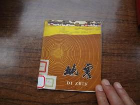 地震    (小画册)  85品强