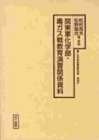 《関东军化学部・毒ガス戦教育演习関系资料—— 十五年戦争极秘资料集 补巻  27》