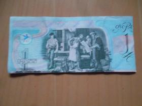 点钞专用纸(外币)