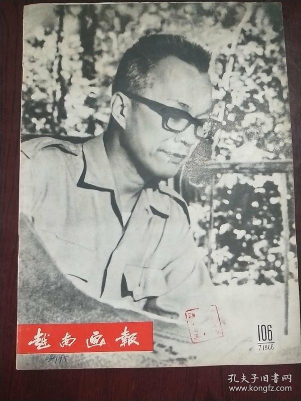越南画报    《1966年第7期》