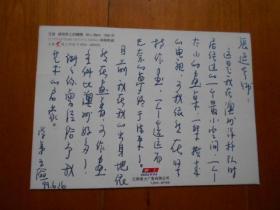 南京师范大学美术学院教授:王俭手札1件
