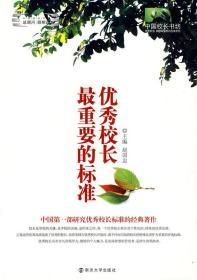 正版图书 校长重要的标准 /南京大学/9787305065477