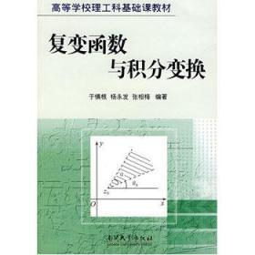 正版图书 复变函数与积分变换 /南开大学/9787310025817