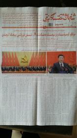 新疆经济报(维吾尔文) 2017年10月19日(中国共产党第十九次全国代表大会在京开幕)
