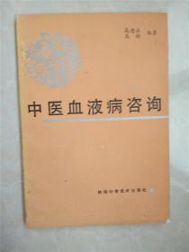 中医血液病咨询