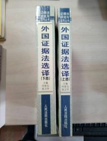 外国证据法选译(上下卷)
