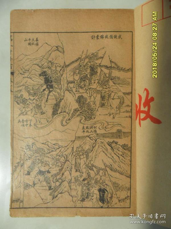 《三国演义》(卷 15,中新书局藏版, 大字铅印 )