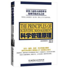 正版图书 科学管理原理 /北京/9787564060626