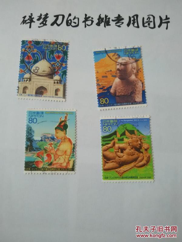 日邮·日本邮票信销·樱花目录编号  C1856-C1859 2002年 21世纪的日本和南亚 4全