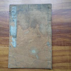 线装古籍  和刻本 《删修近古史谈》卷四   日本历史  1882年刻  藏书章