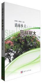 滇南乡土园林树木