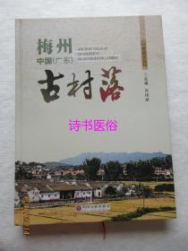 梅州·中国(广东)古村落——客家文丛