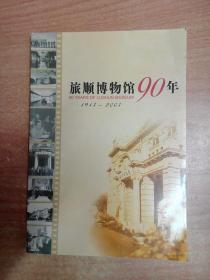 旅顺博物馆90年 1917-2007 [16开本]