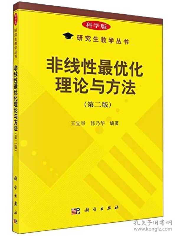 非线性最优化理论与方法(第二版)