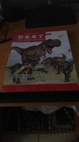 《恐龙来了》1