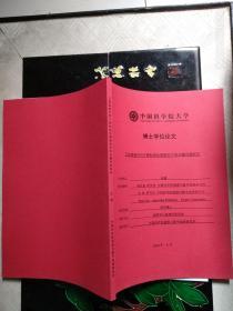 博士学位论文(卫星遥感应用于颗粒物估算模型中的关键问题研究)中国科学院大学(作者签赠本)