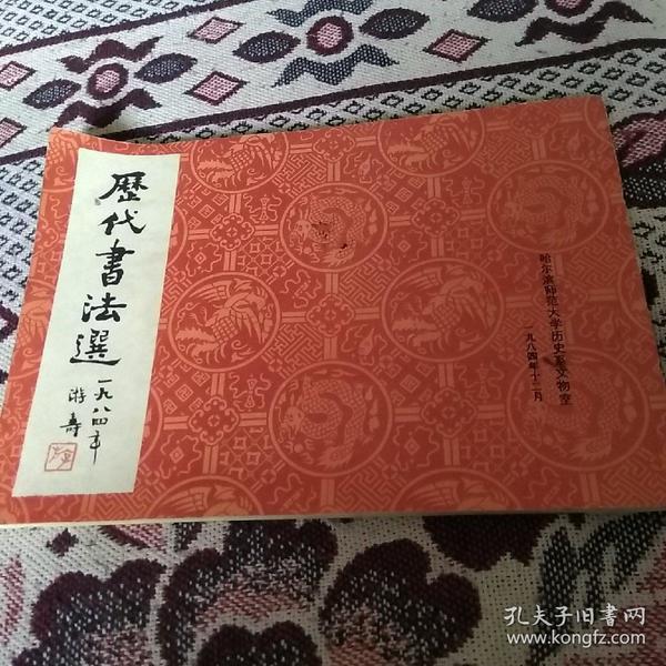 历代书法选(游寿著)