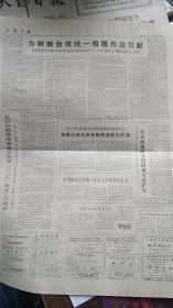 天津日报  77.3.3  把向雷锋学习的红旗举到底