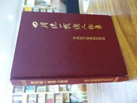 四川统一战线人物录 1993年一版一印3000册 本书共收入785人,对人物的介绍主要依据有关档案、历史资料,力求客观、准确、简明。