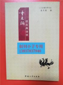 童庆炳谈古典诗学--小红楼论学文丛  河南大学出版社9787810917889
