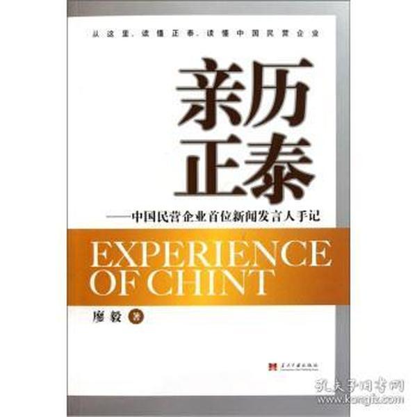 亲历正泰--中国民营企业首位新闻发言人手记
