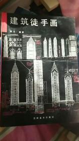 建筑徒手画