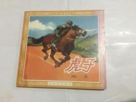 连环画--虎子(现代故事画库)---2004年1印   48开