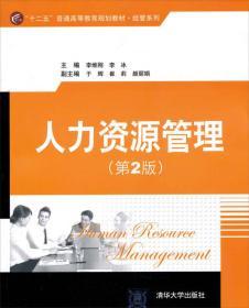 """""""十二五""""普通高等教育规划教材·经管系列:人力资源管理(第2版)"""