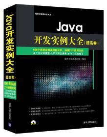 Java开发实例大全 提高卷/软件工程师开发大系