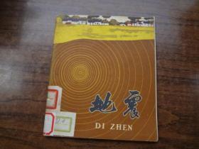 地震  小画册   85品自然旧