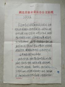 湖北省农村二轮延包办公室主任姜有才手札