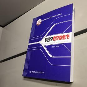 家政学教学参考书 【一版一印 9品-95品+++ 正版现货 自然旧 实图拍摄 看图下单】