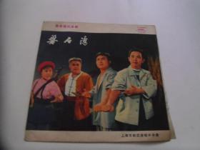 唱片--革命现代京剧--磐石湾(第3,4面一张)