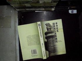 中华民族的形成与凝聚新论
