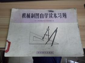 机械制图自学读本习题
